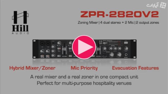 فیلم آموزشی میکسر و پری آمپ محصول کمپانی Hill-Audio مدل ZPR 2820v2