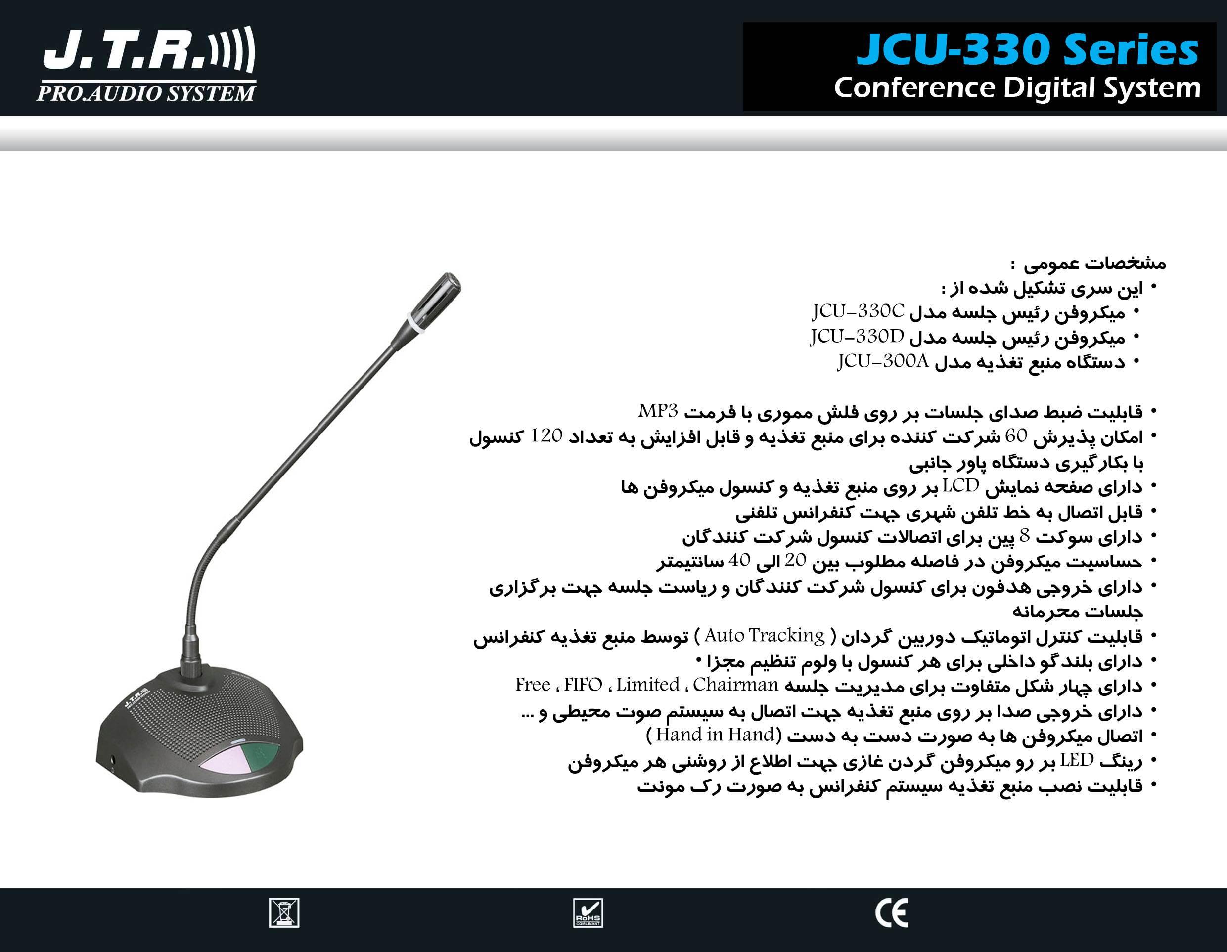 سیستم کنفرانس دیجیتال ساخت کمپانی JTR ( جی تی آر ) سری JCU-330