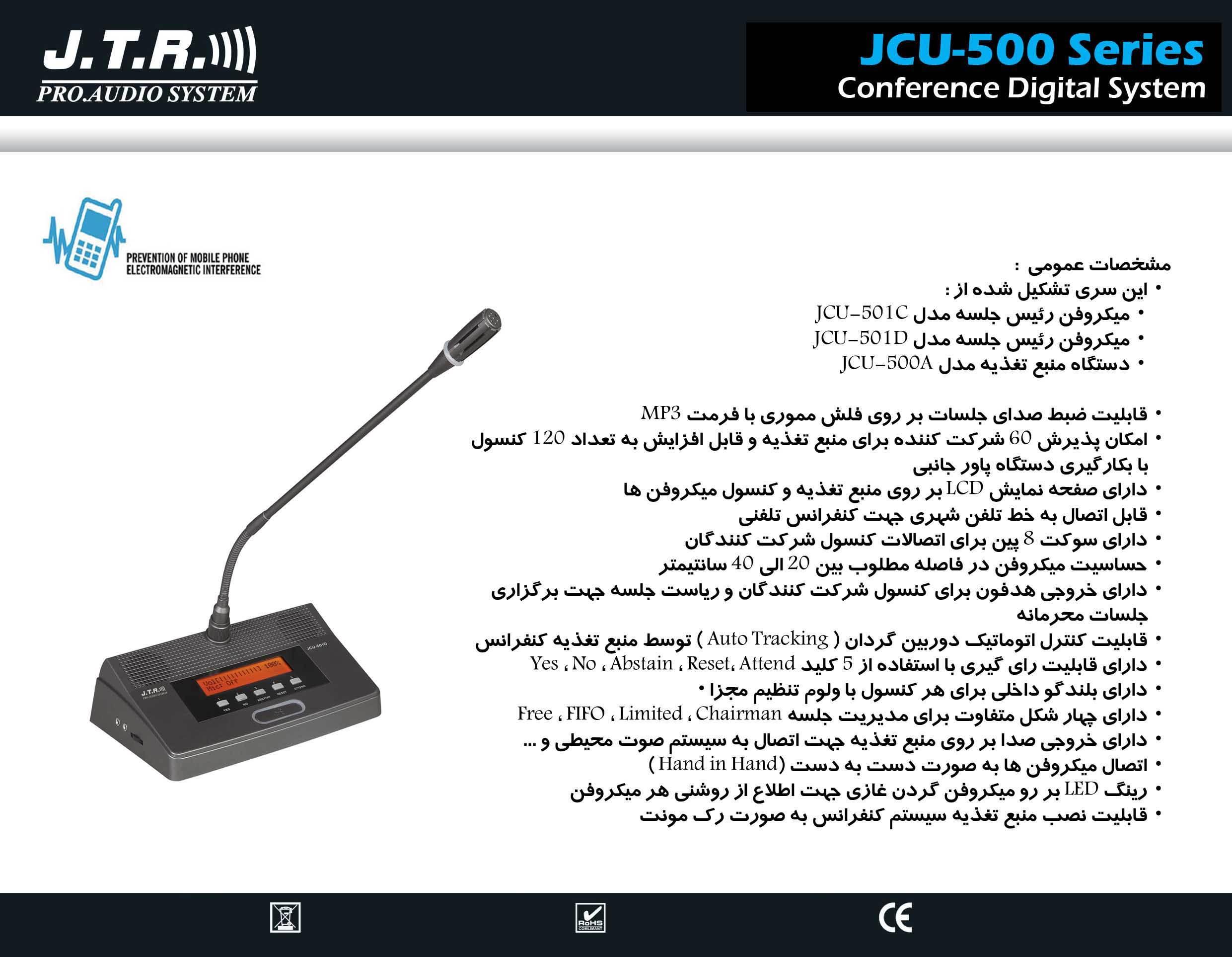 سیستم کنفرانس دیجیتال ساخت کمپانی JTR ( جی تی آر ) سری JCU-500