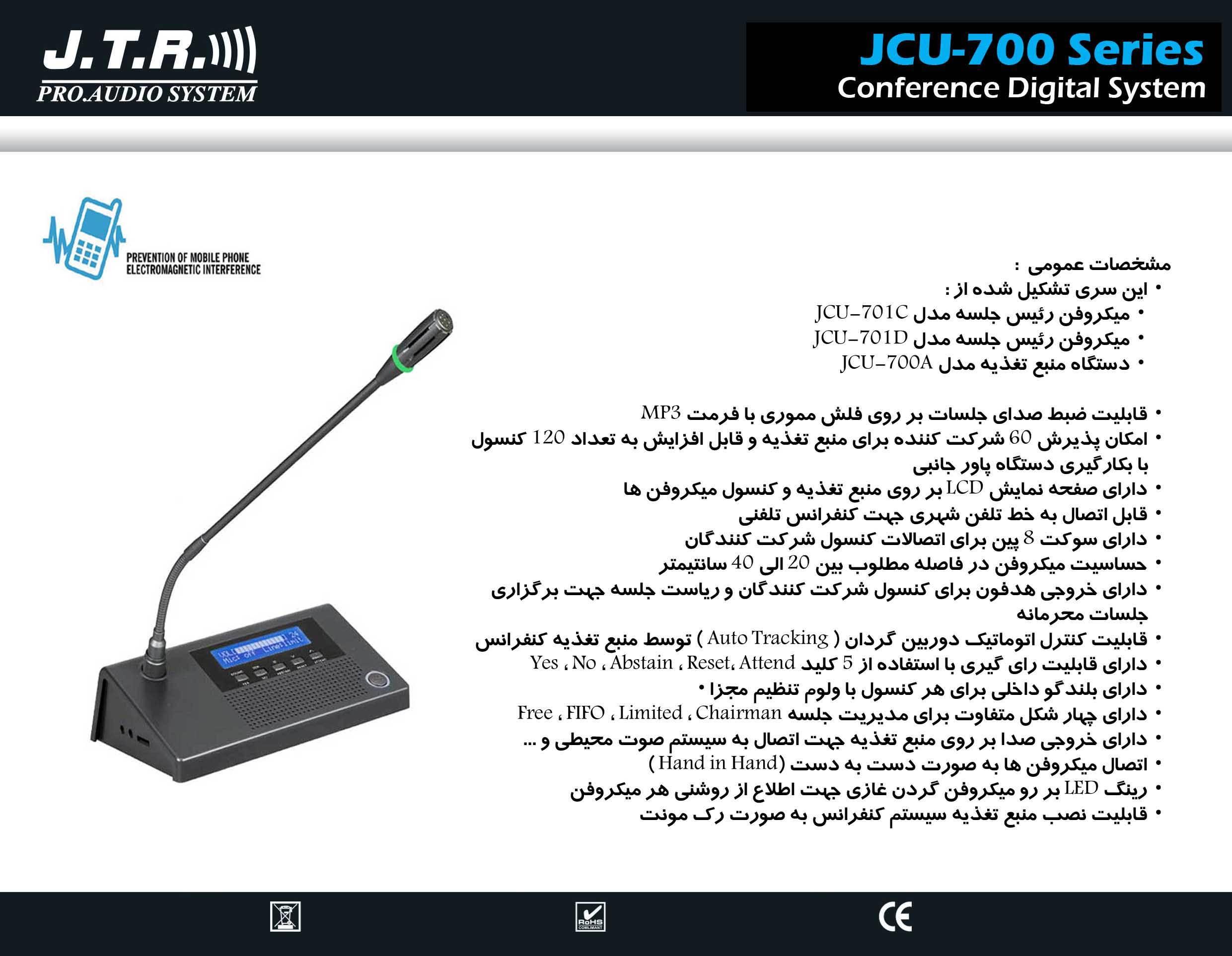 سیستم کنفرانس دیجیتال ساخت کمپانی JTR ( جی تی آر ) سری JCU-700