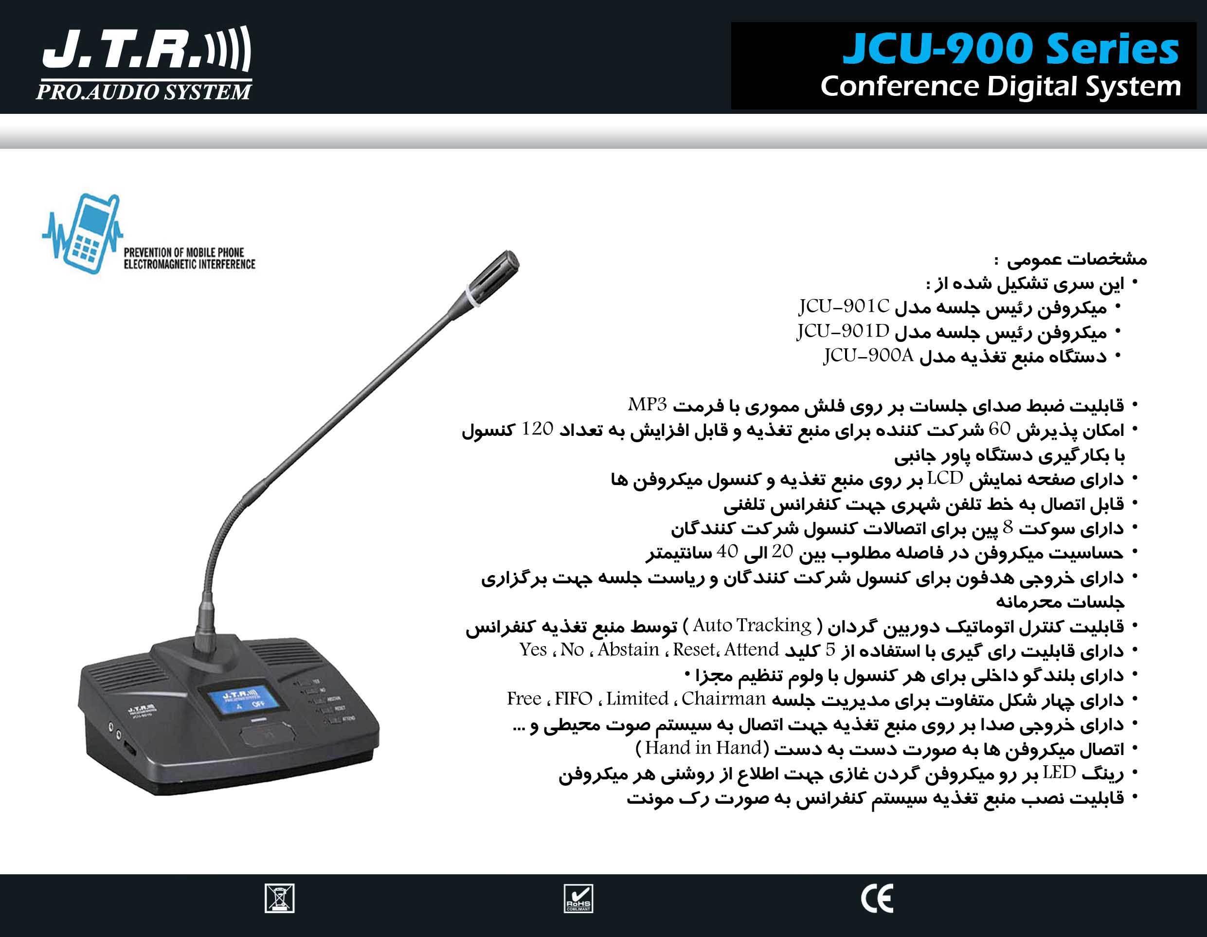 سیستم کنفرانس دیجیتال ساخت کمپانی JTR ( جی تی آر ) سری JCU-900