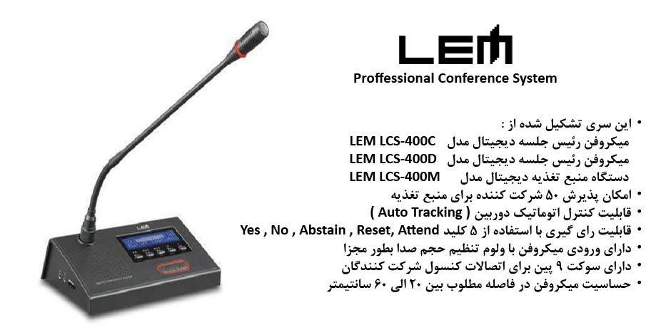 سیستم کنفرانس دیجیتال ساخت کمپانی LEM ( لم ) سری LCS-400