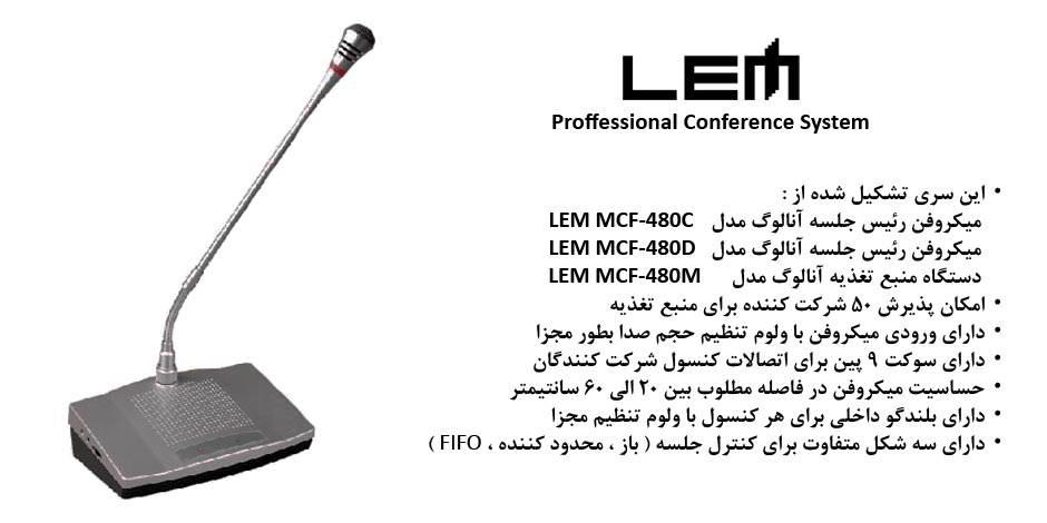 سیستم کنفرانس آنالوگ ساخت کمپانی LEM ( لم ) سری MCF-480 Series