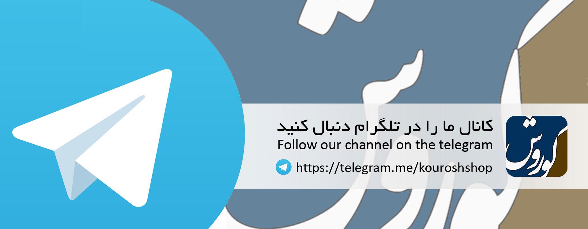 عضویت در کانال تلگرامی فروشگاه کوروش